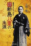 オンライン書店ビーケーワン:新島八重の生涯 歴史物語 幕末のジャンヌ・ダルク