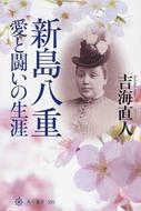 オンライン書店ビーケーワン:新島八重 愛と闘いの生涯