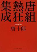 オンライン書店ビーケーワン:唐組熱狂集成 流体の囁き篇