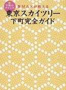 オンライン書店ビーケーワン:下町のプリンス東MAXが教える東京スカイツリー下町完全ガイド