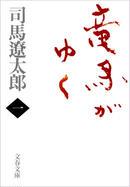 【セット商品】竜馬がゆく 1巻~3巻セット