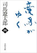 【セット商品】竜馬がゆく 4巻~6巻セット