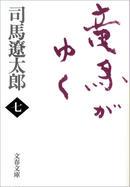【セット商品】竜馬がゆく 7巻~8巻セット