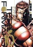 テラフォーマーズ 10 (ヤングジャンプ・コミックス)