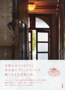 京都 カフェと洋館アパートメントの銀色物語