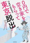 0円で空き家をもらって東京脱出! 地方移住を描いたコミックエッセイ