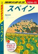 地球の歩き方 A20 スペイン 2014-2015