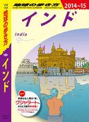 地球の歩き方 D28 インド 2014-2015