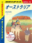 地球の歩き方 C11 オーストラリア 2014-2015
