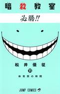暗殺教室 11 (ジャンプ・コミックス)