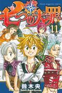 七つの大罪 11 (週刊少年マガジンKC)