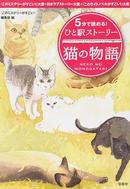 5分で読める!ひと駅ストーリー猫の物語 『このミステリーがすごい!』大賞×日本ラブストーリー大賞×『このライトノベルがすごい!』大賞