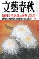 文藝春秋 2014年10月号
