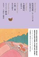 日本文学全集12