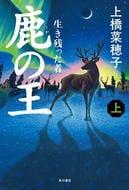 【期間限定半額】鹿の王 上 ‐‐生き残った者‐‐