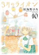 3月のライオン 10 March comes in like a lion (JETS COMICS)