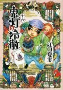 鬼灯の冷徹 16 (モーニングKC)