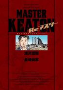 MASTER KEATON Reマスター (BIG COMICS SPECIAL)