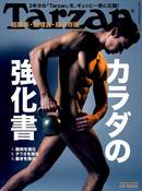 Tarzan (ターザン) 2015年 1月 8日号 No.663