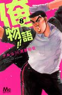 俺物語!! 8 (マーガレットコミックス)