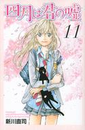 四月は君の噓 11 (講談社コミックス)