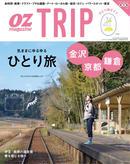 【期間限定特別価格】OZmagazine TRIP 2015年春号