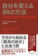 【期間限定30%オフ】自分を変える89の方法