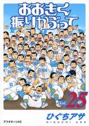 おおきく振りかぶって Vol.25 (アフタヌーンKC)