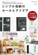 【期間限定価格】シンプル収納のルール&アイデア