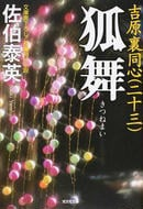 狐舞 文庫書下ろし/長編時代小説