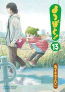 よつばと! 13 (電撃コミックス)