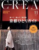 CREA 2015年11月号