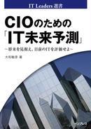 【期間限定特別価格】CIOのための「IT未来予測」 ~将来を見据え、目前のITを評価せよ~