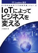 【期間限定特別価格】CIOのための「IT未来予測」Vol.2 IoTによってビジネスを変える