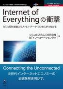 【期間限定特別価格】Internet of Everythingの衝撃
