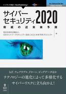 【期間限定特別価格】サイバーセキュリティ2020 脅威の近未来予測