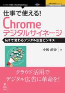【期間限定特別価格】仕事で使える!Chromeデジタルサイネージ IoTで変わるデジタル広告ビジネス