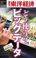 【期間限定特別価格】どう使う?ビッグデータ-週刊東洋経済eビジネス新書No.11