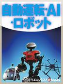 【期間限定特別価格】自動運転・AI・ロボット