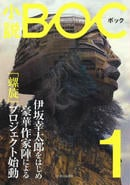小説BOC 1(2016年春)