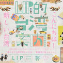 LIP的台湾案内 こんにちは!新しい台湾