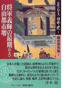 完訳フロイス日本史 1 織田信長篇 1 将軍義輝の最期および自由都市堺
