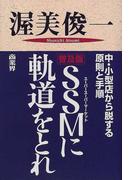 SSMに軌道をとれ 普及版
