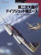 第二次大戦のドイツジェット機エース