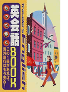 もって歩く英会話BOOK Traveler's English この1冊があれば、海外旅行はもう安心!