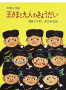 王さまと九人のきょうだい 中国の民話
