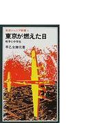 東京が燃えた日 戦争と中学生