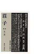 荘子 第2冊 外篇