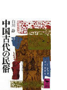 中国古代の民俗