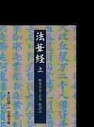 法華経 改版 上